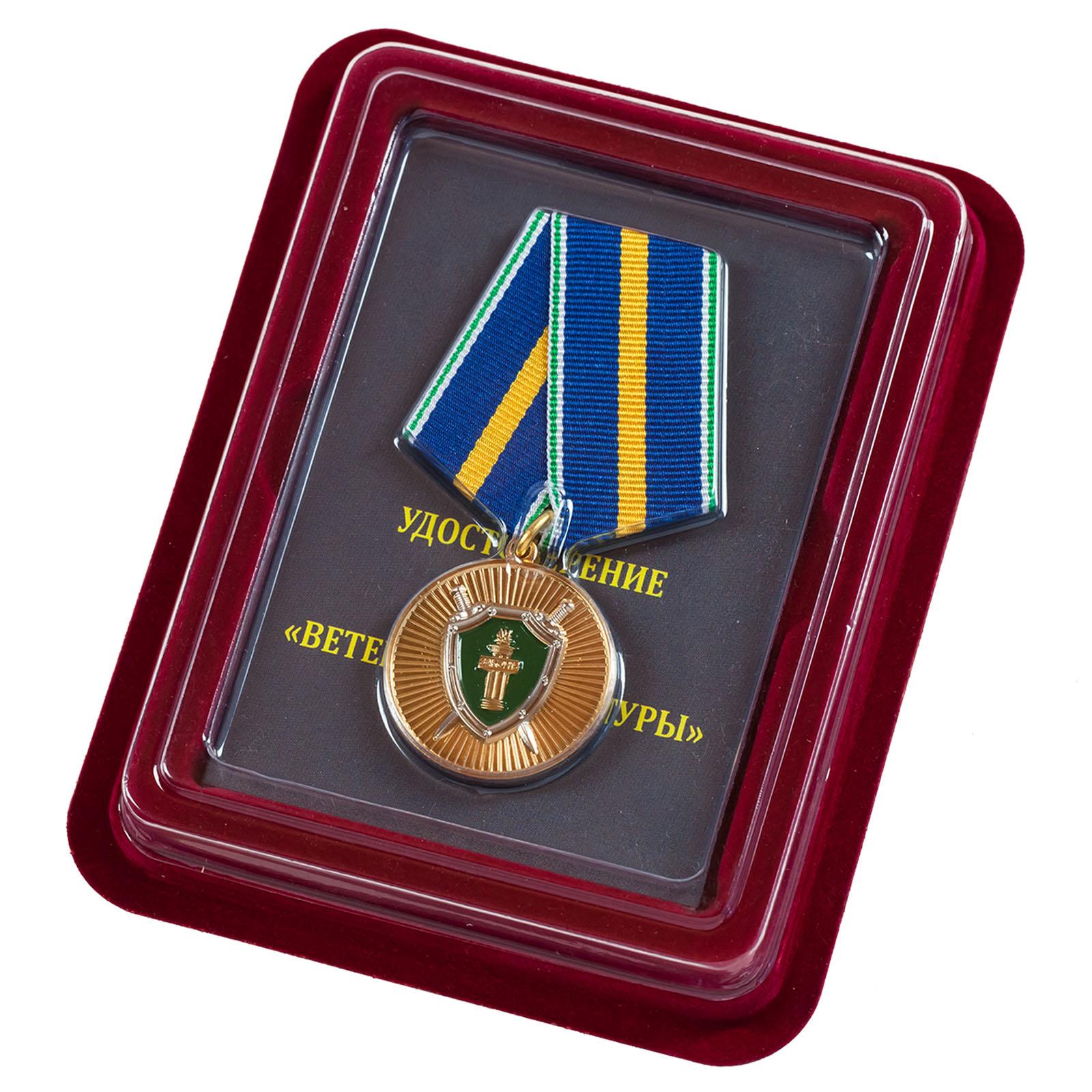"""Медаль """"Ветеран прокуратуры"""" с удостоверением"""