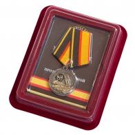"""Медаль """"Ветеран Противовоздушной обороны"""""""