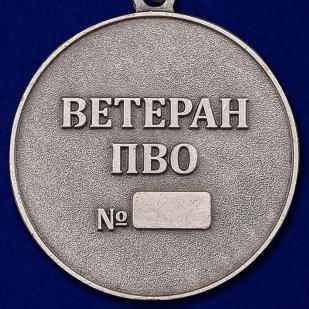 """Медаль """"Ветеран Противовоздушной обороны"""" - купить с доставкой"""