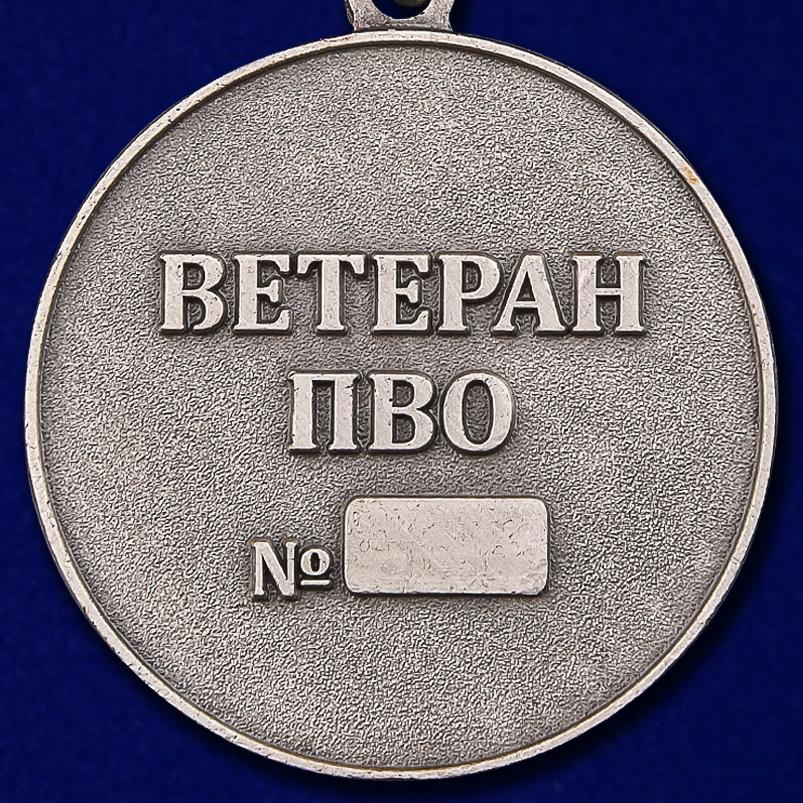 """Купить медаль """"Ветеран ПВО"""""""