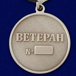 """Медаль """"Ветеран РВиА"""" - оборотная сторона"""