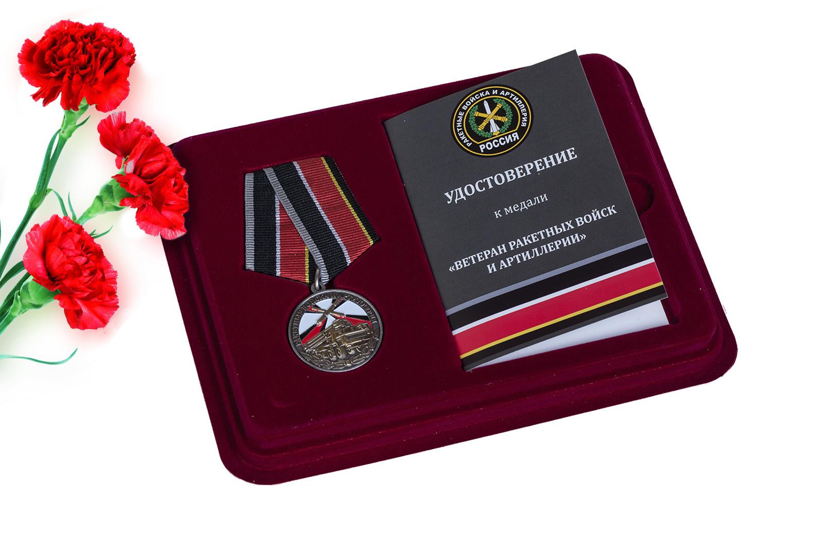Купить медаль Ветеран РВиА в футляре с удостоверением оптом или в розницу