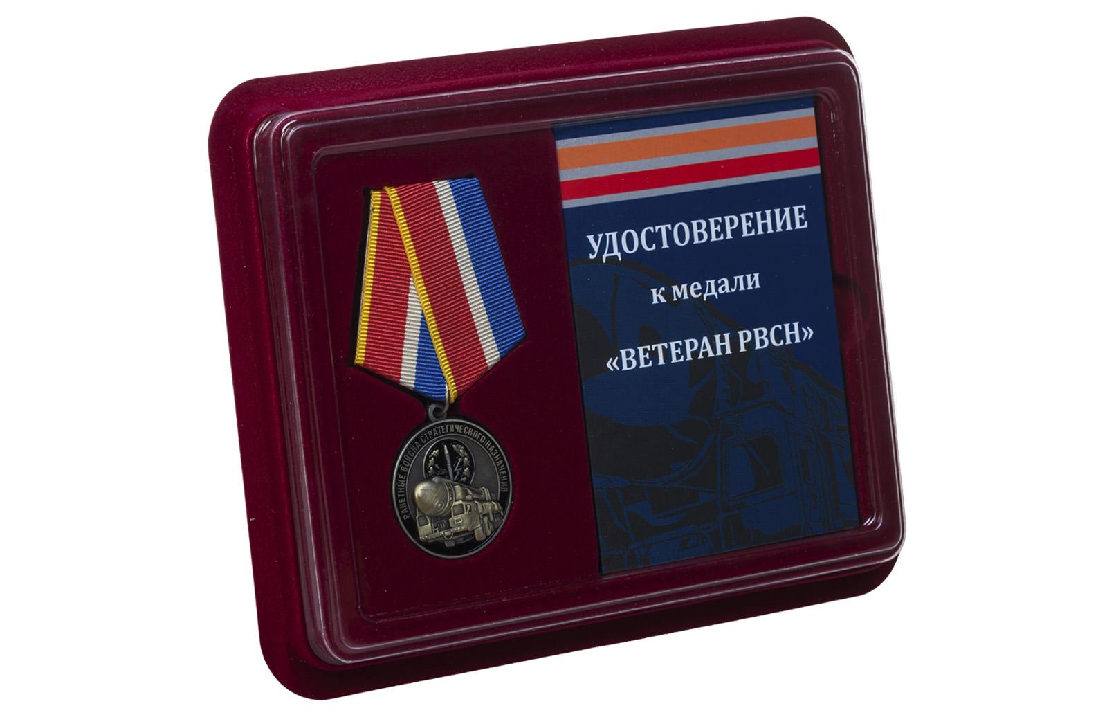 Купить медаль Ветеран РВСН в футляре с удостоверением с доставкой