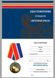 """Медаль """"Ветеран РВСН"""" в футляре с удостоверением - удостоверение"""