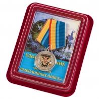 Медаль Ветеран Рыболовных войск в футляре из флока с прозрачной крышкой