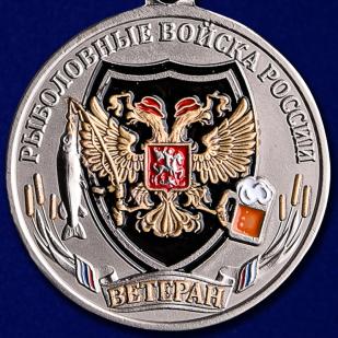 Купить медаль Ветеран Рыболовных войск в футляре из флока с прозрачной крышкой