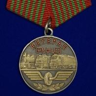 """Медаль """"Ветеран РЖД"""""""