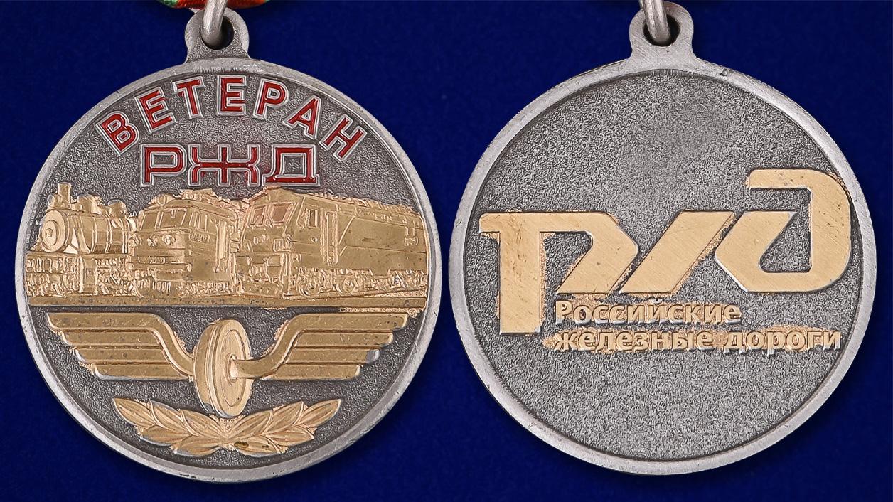 """Медаль """"Ветеран РЖД"""" - аверс и реверс"""