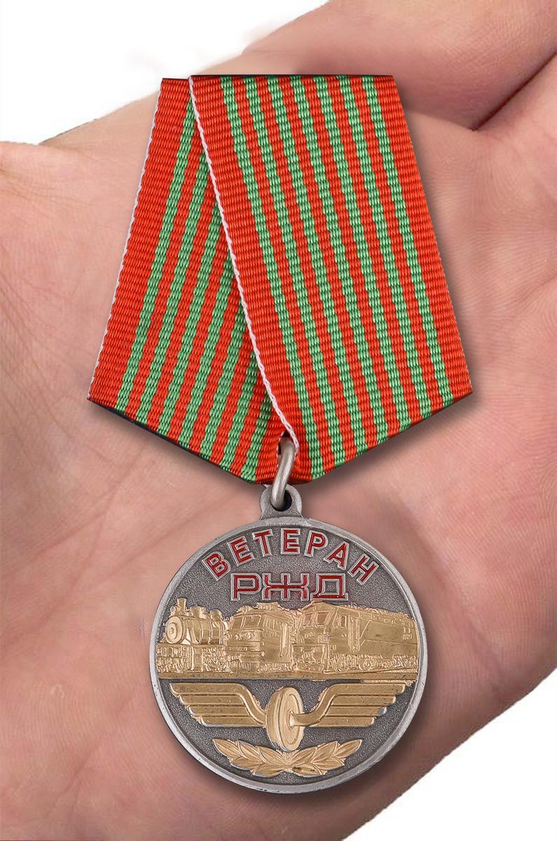 """Заказать медаль """"Ветеран РЖД"""""""