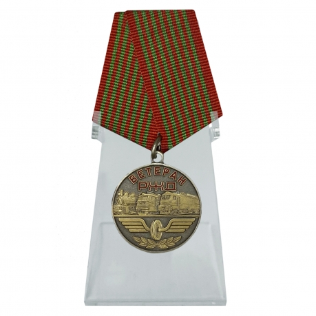 Медаль Ветеран РЖД на подставке