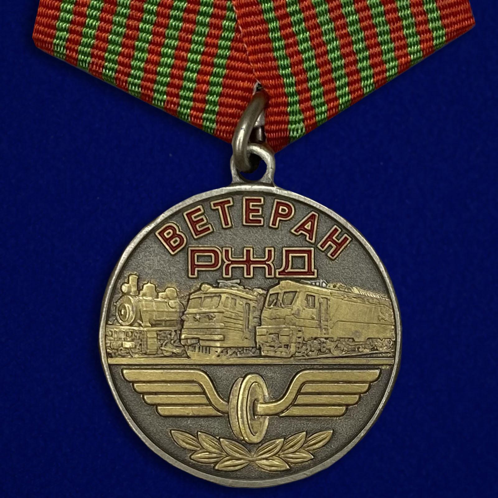 Купить медаль Ветеран РЖД на подставке с доставкой ваш город