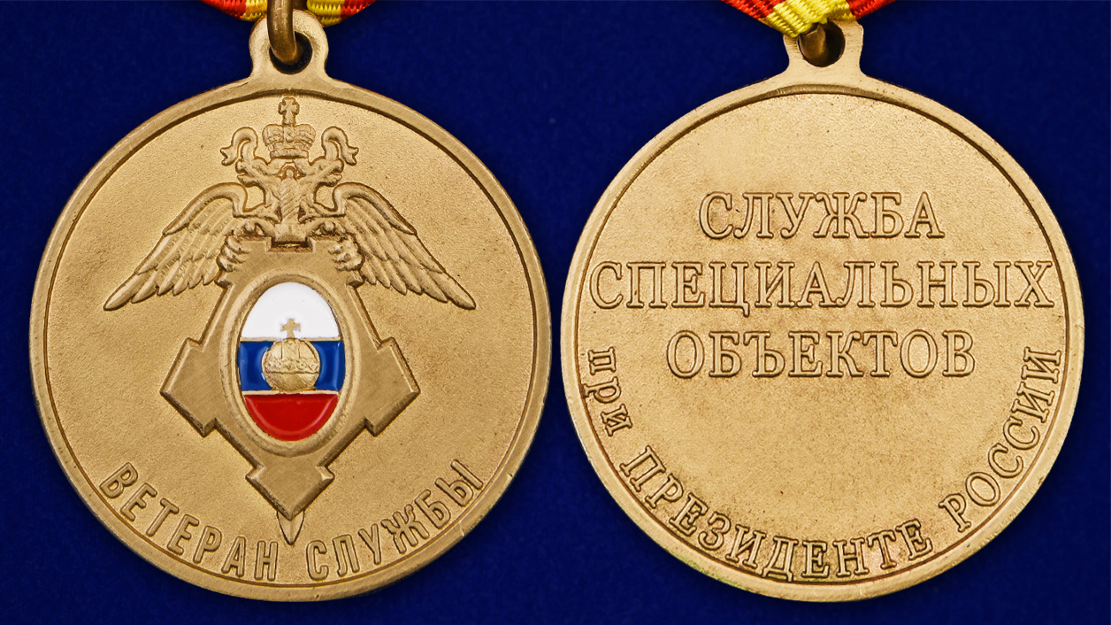 """Медаль """"Ветеран службы"""" ГУСП - аверс и реверс"""