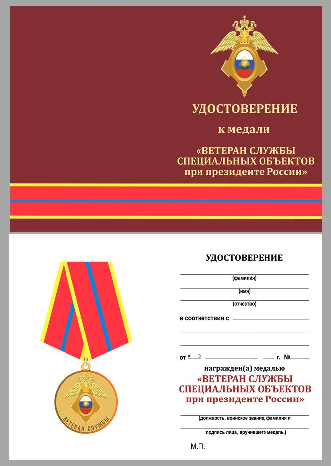 Медаль Ветеран службы ГУСП на подставке - удостоверение