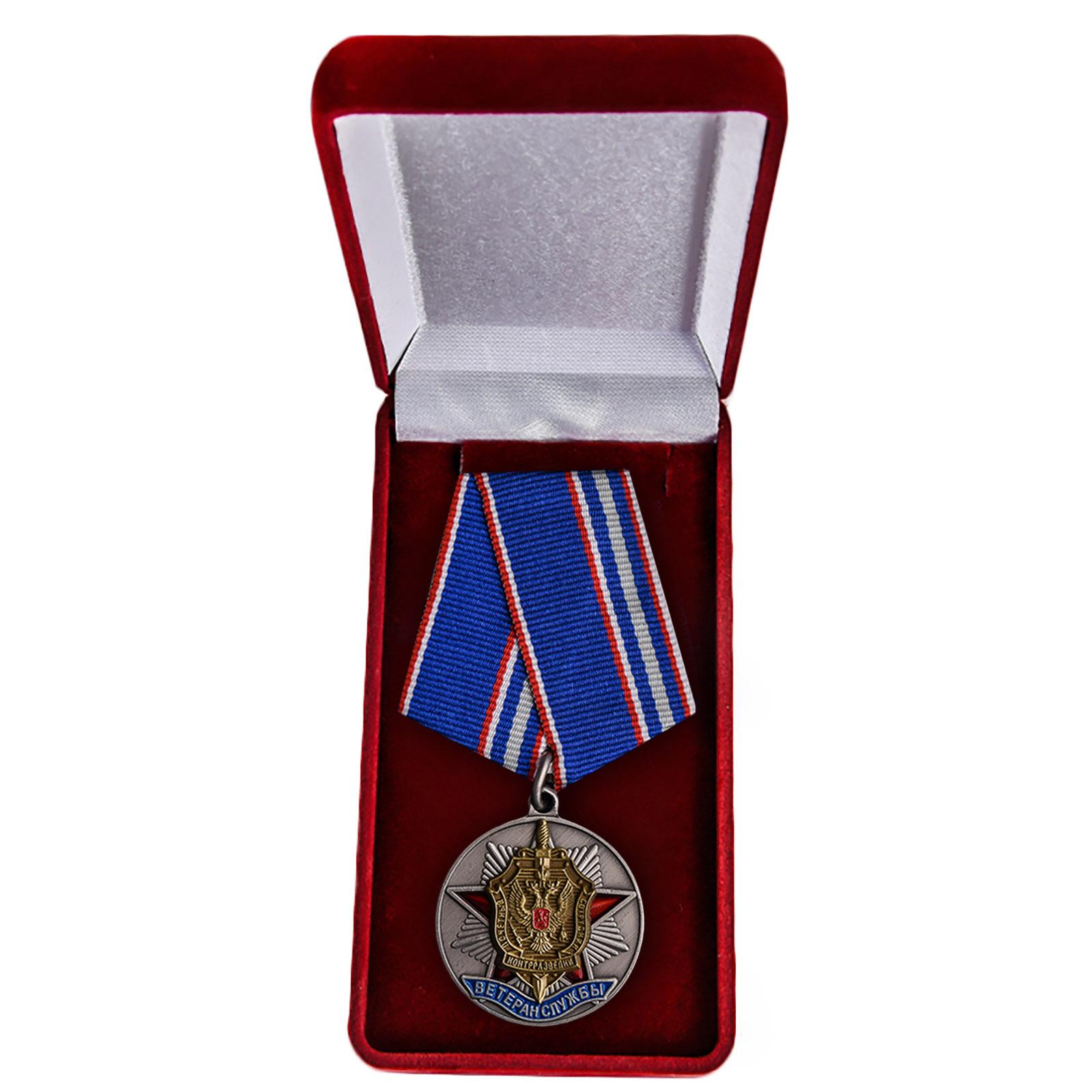 """Медаль """"Ветеран службы контрразведки"""" в футляре"""