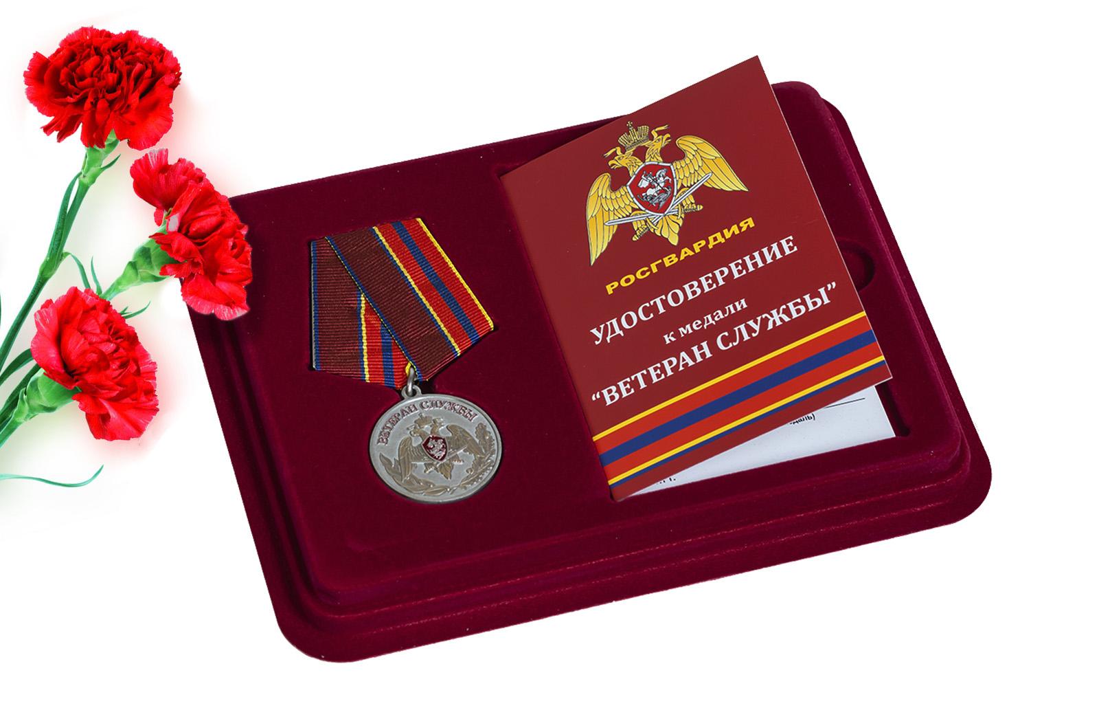 Медаль Ветеран службы Росгвардия купить по экономичной цене