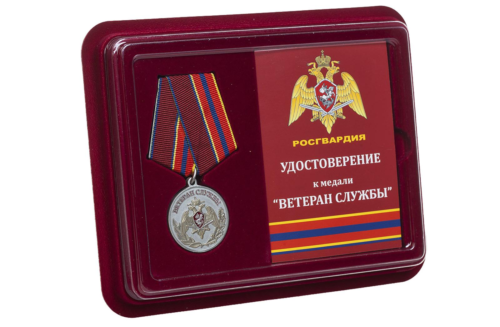 Медаль Ветеран службы Росгвардия - в футляре с удостоверением
