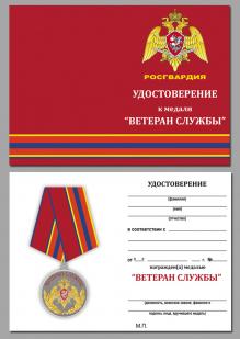 Удостоверение к медали Ветеран службы Росгвардия