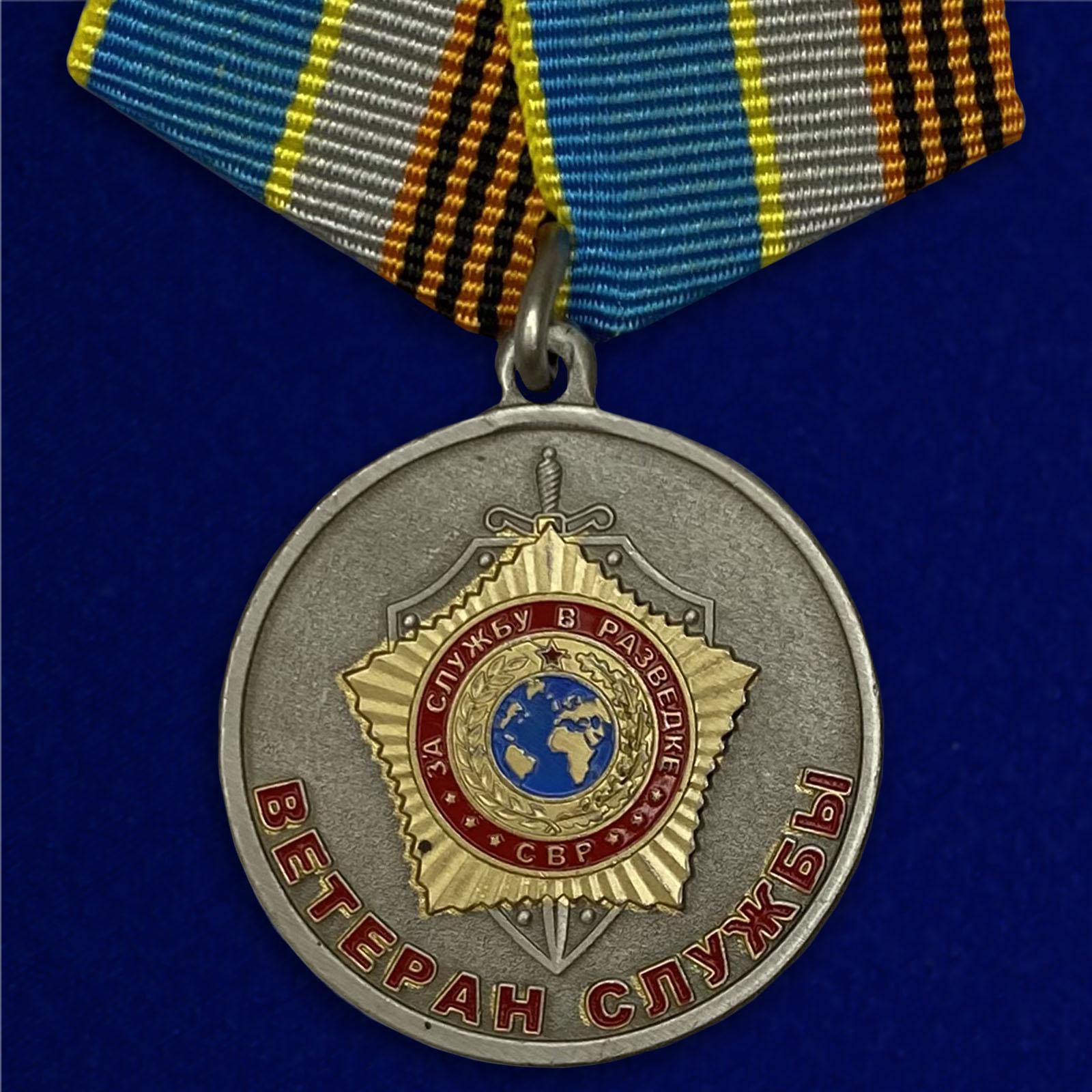 """Медаль """"Ветеран службы СВР"""""""