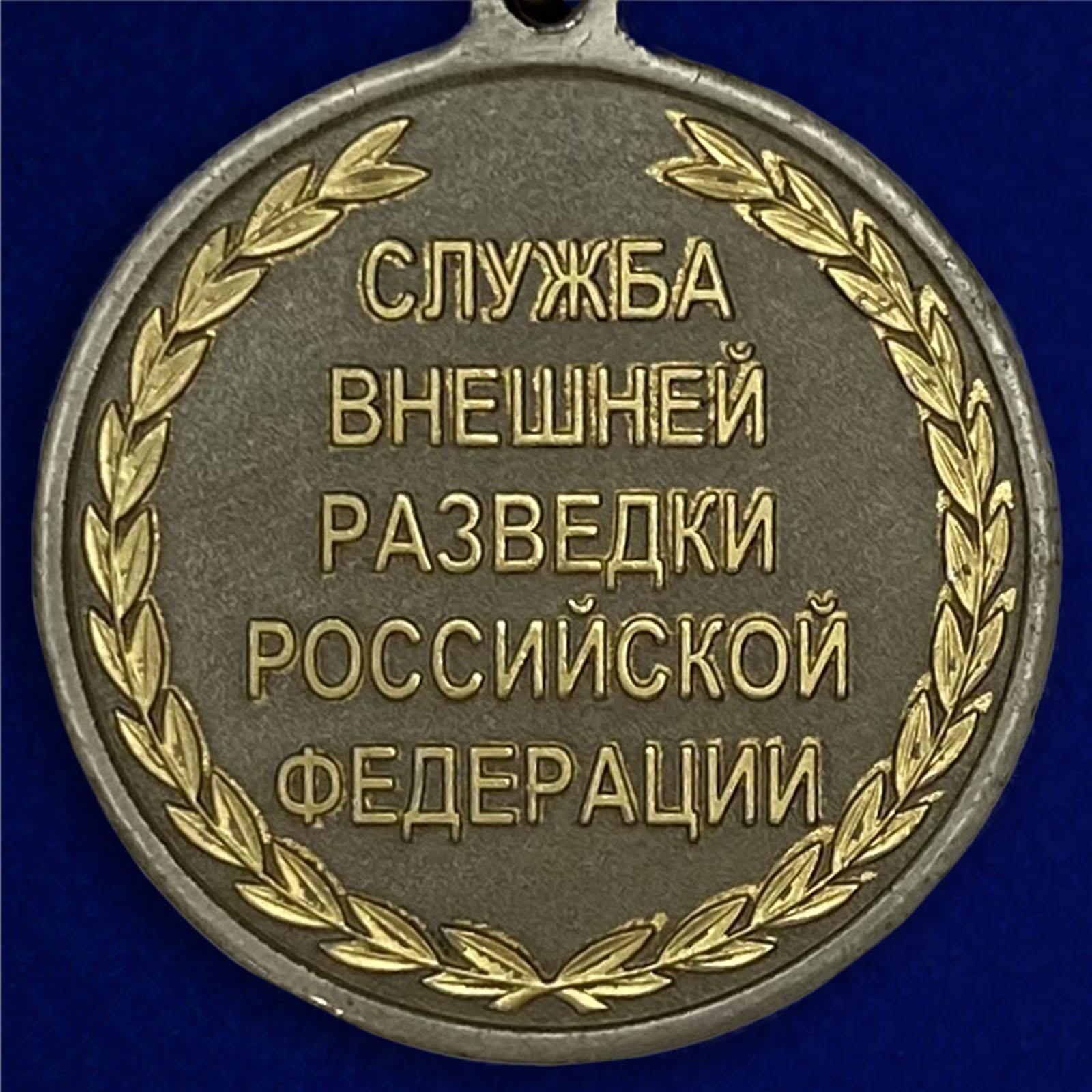 """Купить медаль """"Ветеран службы СВР"""""""