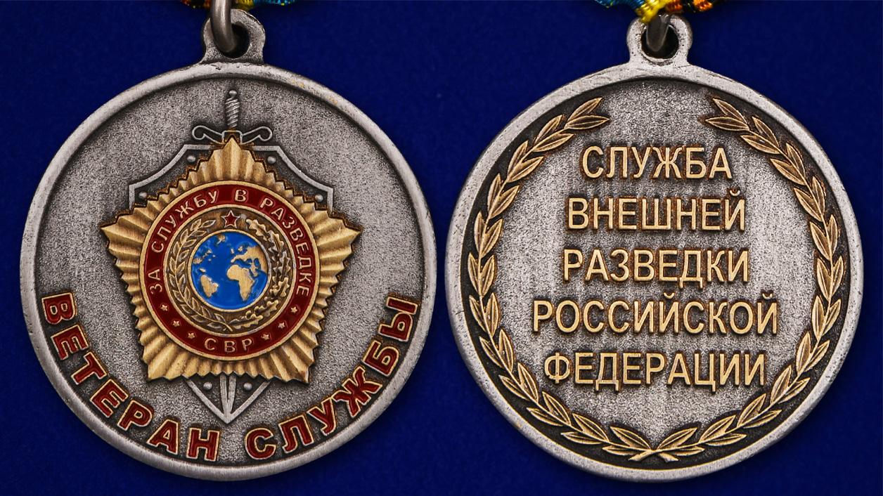 """Медаль """"Ветеран службы СВР"""" - аверс и реверс"""