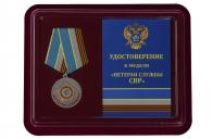 Медаль Ветеран службы СВР РФ