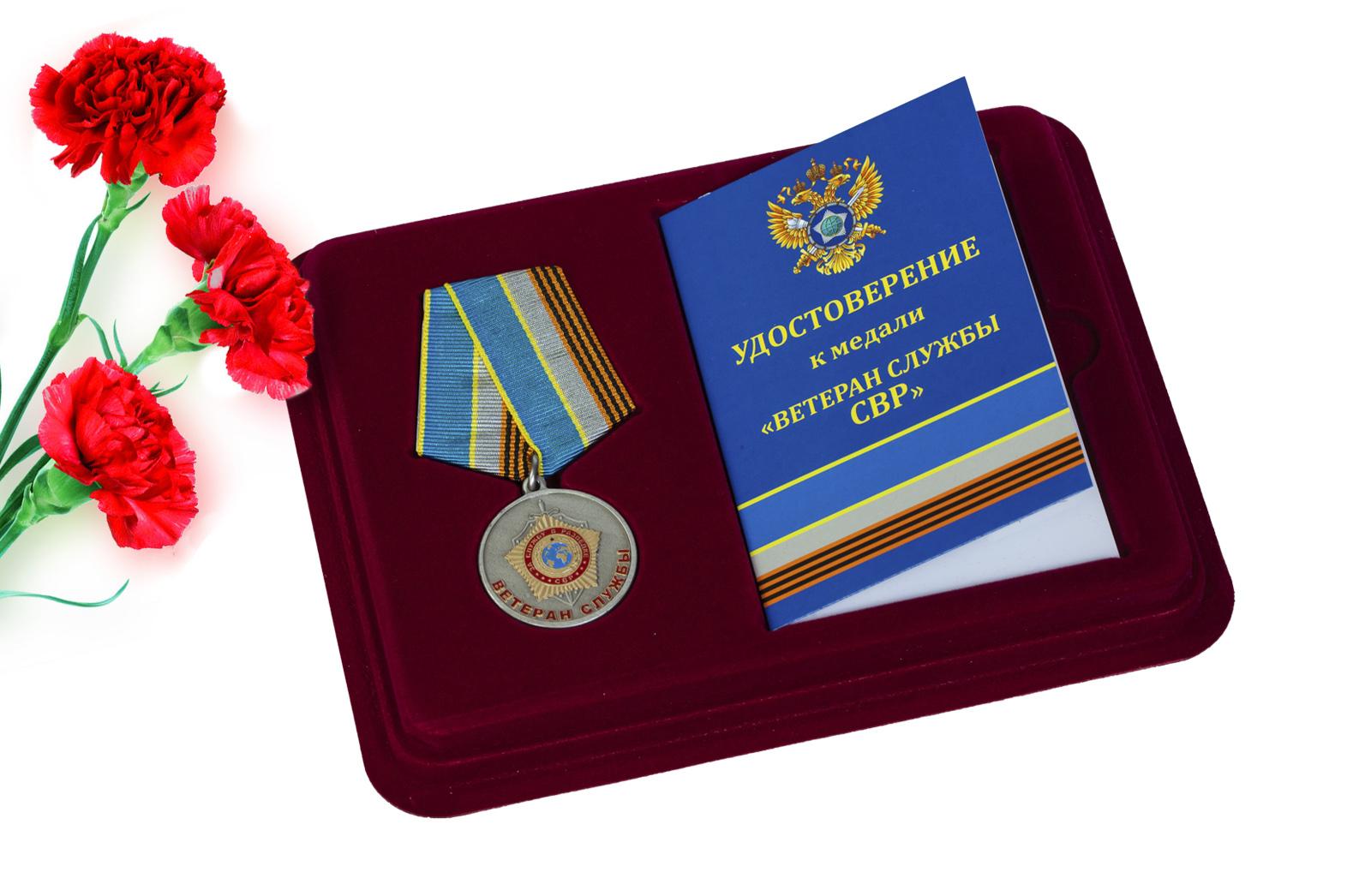 Медаль «Ветеран службы СВР РФ»