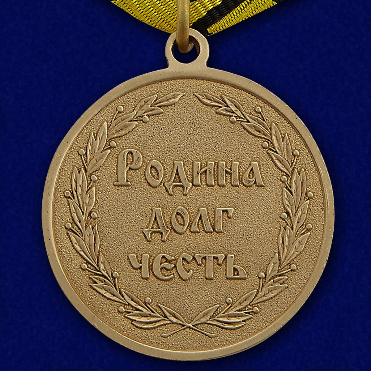 Медаль Ветеран Спецназа ГРУ (золото) - оборотная сторона