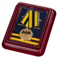 """Медаль """"Ветеран Спецназа ГРУ"""" в наградном футляре из флока"""