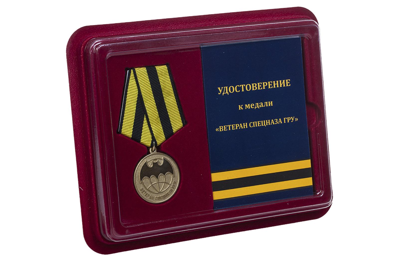 Купить медаль Ветеран Спецназа ГРУ в футляре с удостоверением с доставкой в ваш город
