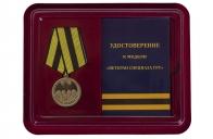 Медаль Ветеран Спецназа ГРУ  в футляре с удостоверением