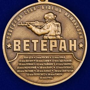 Купить медаль Ветеран Спецназа Росгвардии