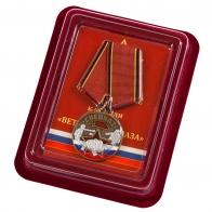 """Медаль """"Ветеран Спецназа"""" в презентабельном футляре"""