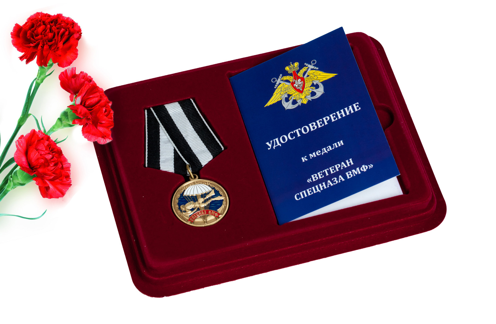 Купить медаль Ветеран Спецназа ВМФ в подарок мужчине