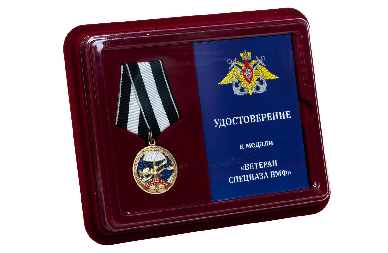 Медаль Ветеран Спецназа ВМФ  - в футляре с удостоверением