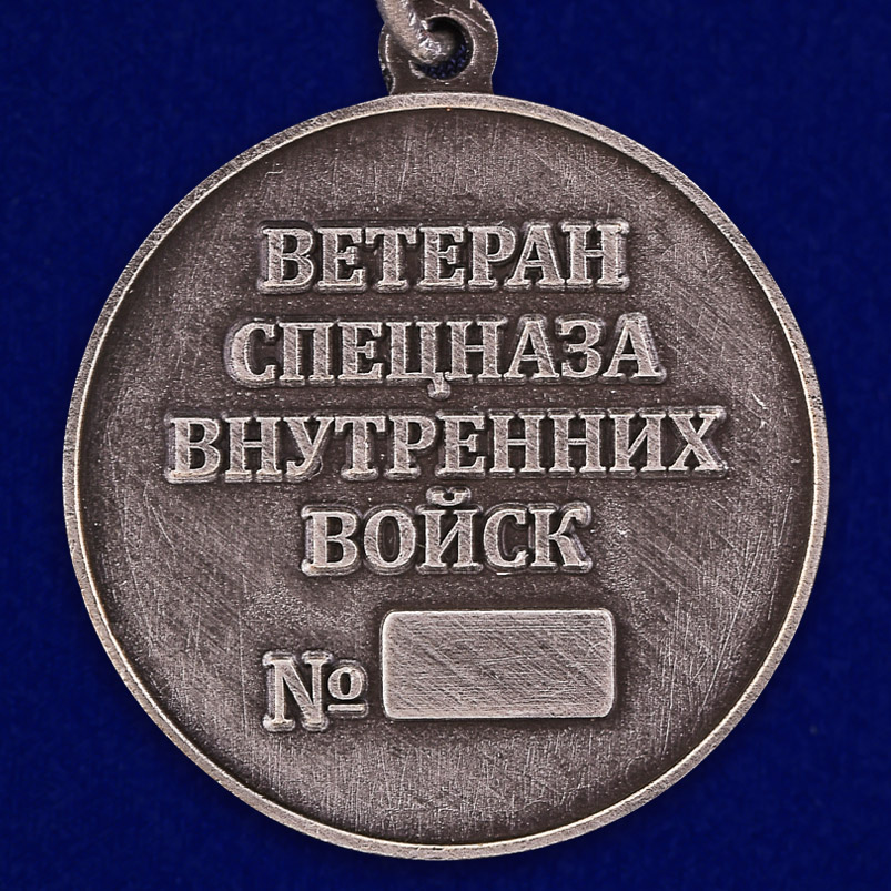 """Медаль """"Ветеран спецназа ВВ""""-оборотная сторона"""