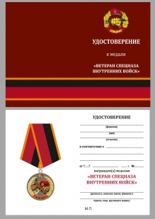 Удостоверение к медали Ветеран спецназа ВВ