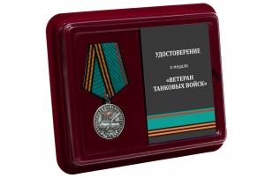 Медаль Ветеран Танковых войск России - в футляре с удостоверением