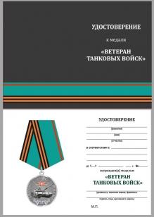 Медаль Ветеран Танковых войск России - удостоверение