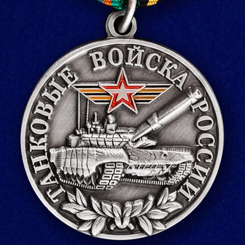 Медаль Ветеран Танковых войск России