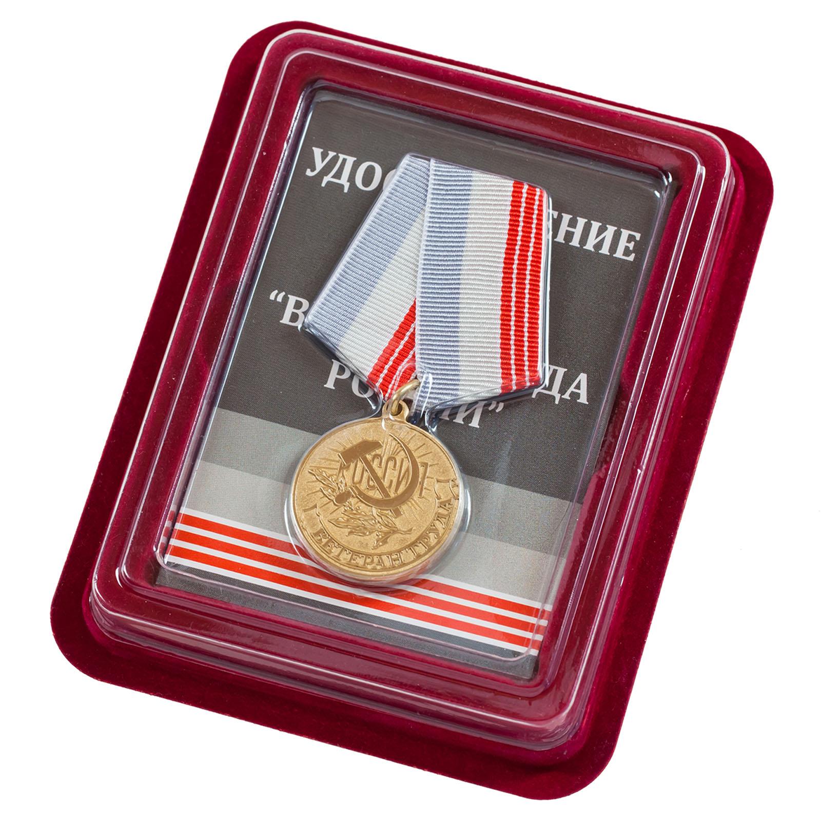 Медаль «Ветеран труда РФ» в футляре – недорогой комплект с бланком