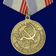 Медаль «Ветеран Труда Российской Федерации»
