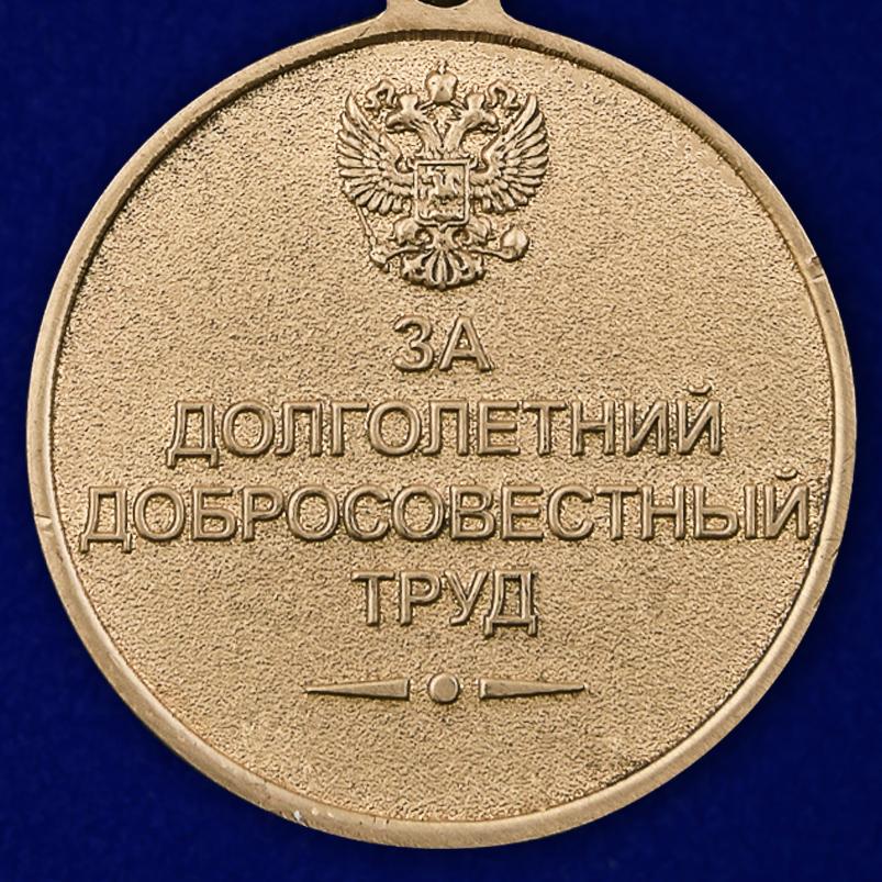 Купить медаль «Ветеран Труда Российской Федерации»