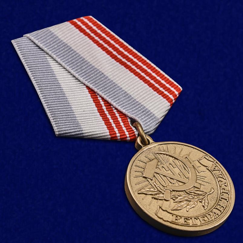 Медаль «Ветеран Труда Российской Федерации» по лучшей цене