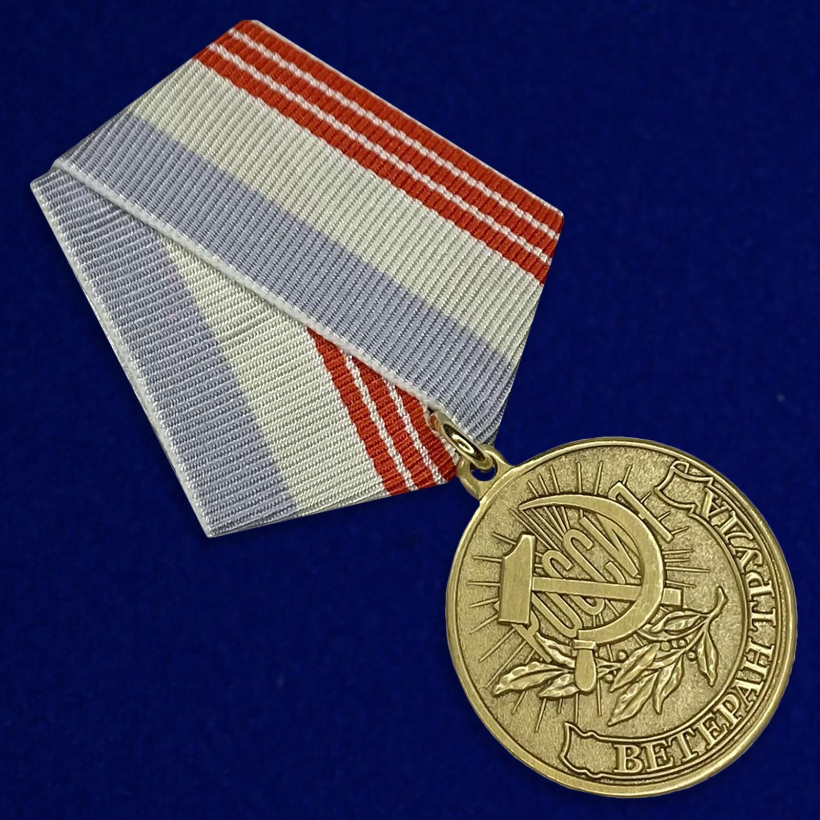 Медаль Ветеран труда России