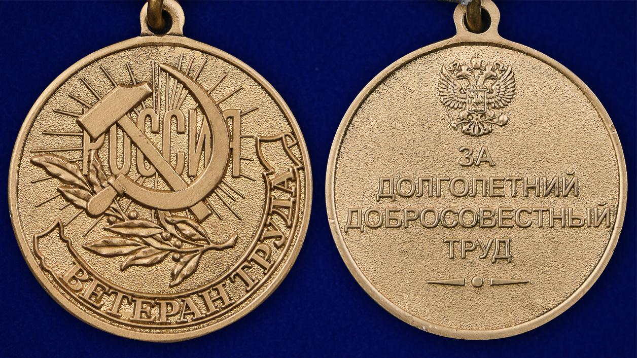 Медаль «Ветеран Труда Российской Федерации» - аверс и реверс