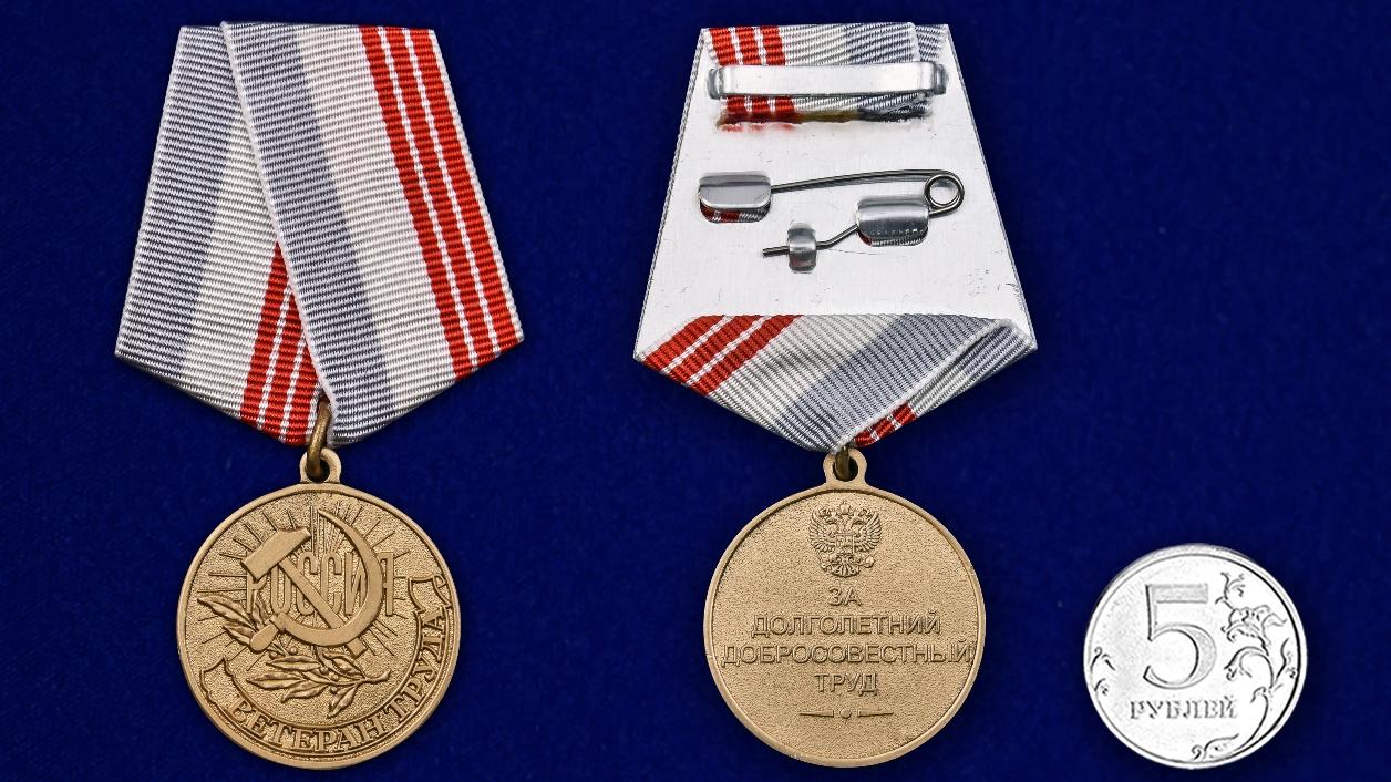 Заказать медаль «Ветеран Труда Российской Федерации»