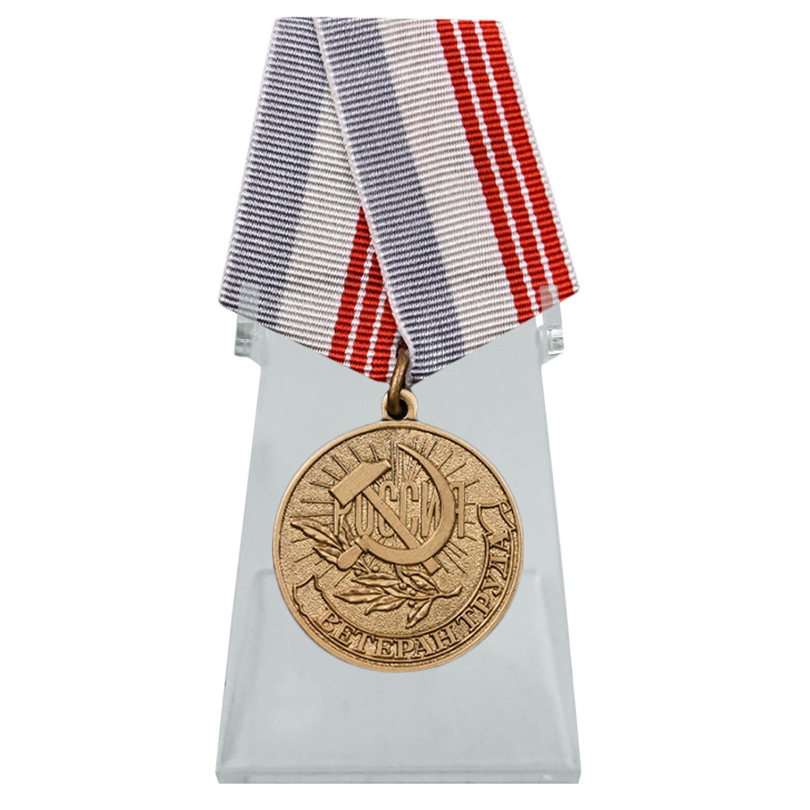 Медаль Ветеран труда РФ на подставке