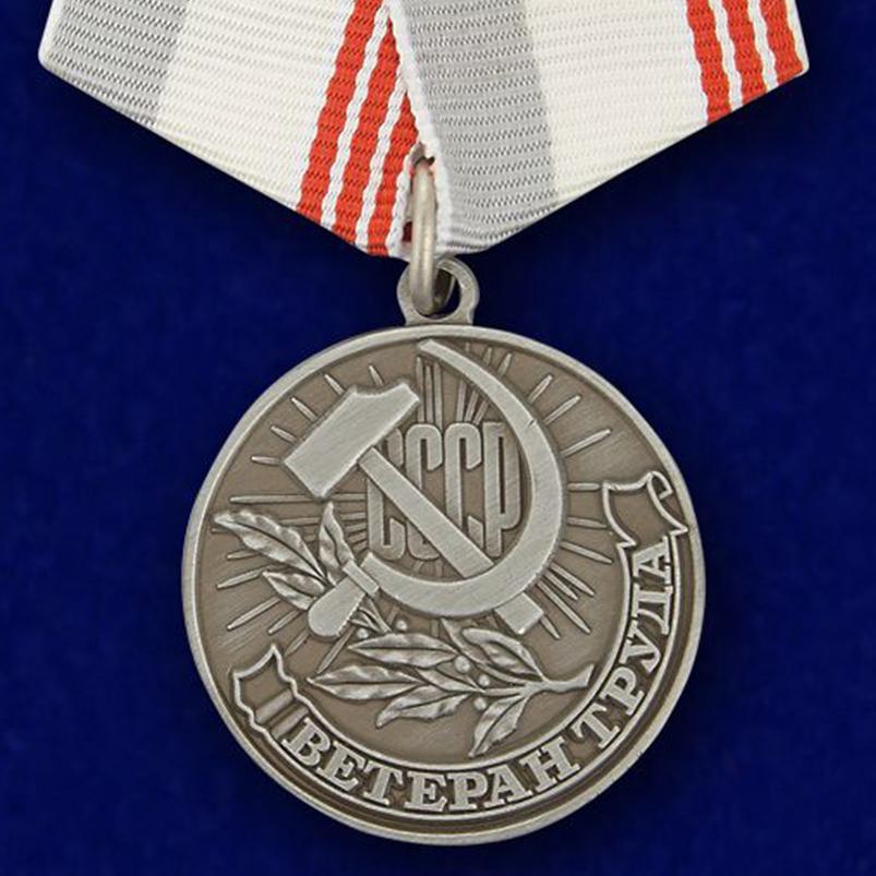 """Медаль """"Ветеран труда СССР"""""""