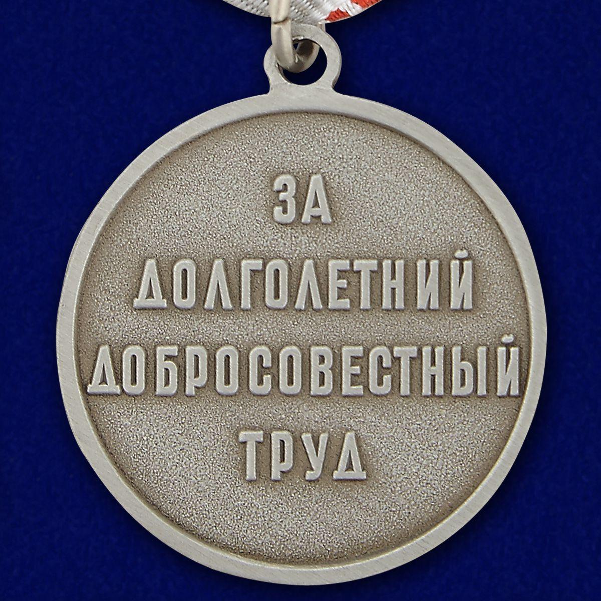 """Муляж медали """"Ветеран труда СССР"""" - оборотная сторона"""