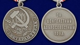 """Муляж медали """"Ветеран труда СССР"""" - аверс и реверс"""